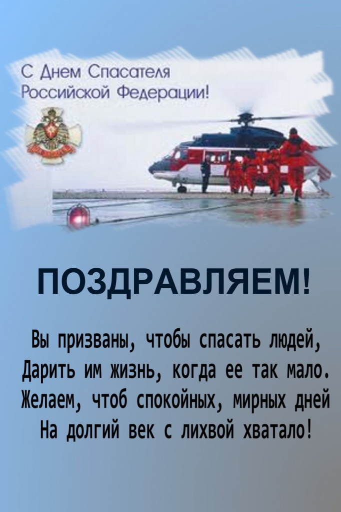 День спасателя российской федерации поздравление в прозе